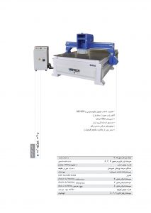cnc1836a کارکرده نوین چوب
