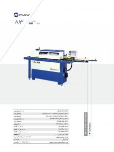 دستگاه لبه چسبان کارگاهی OAV COMPACT4 نوین چوب